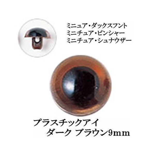 動物ぽんぽん・犬ぽんぽん用 プラスチックアイ(ボタンタイプ)ダークブラウン(9mm×8個)|shugeiya