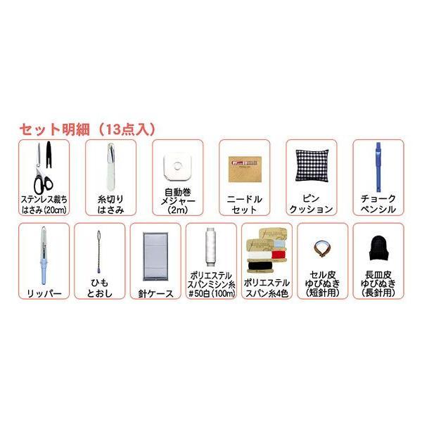 トレミー裁縫セット(ソーイングセット) 小学生 男の子 家庭科用 うす型タイプ(ブラック)抗菌加工|shugeiya|02