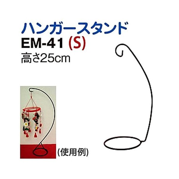 ハンガースタンド(つり台) 手まり・つるし雛用 S 高さ約25cm|shugeiya