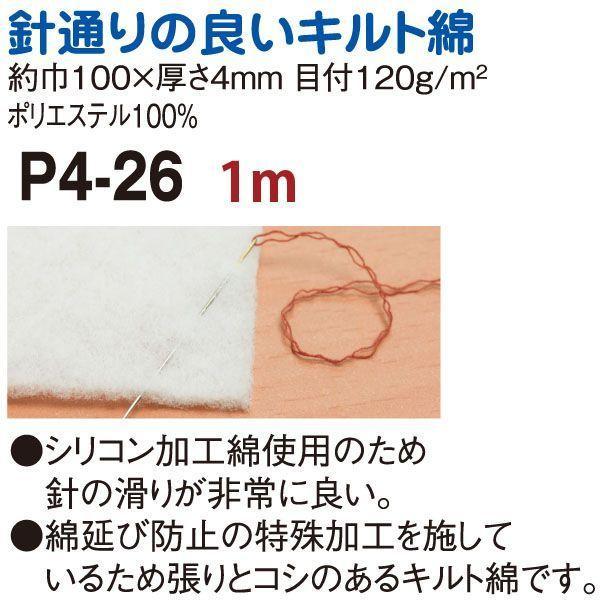 針通りのよいキルト綿(キルト芯)100cmX100cm|shugeiya|02