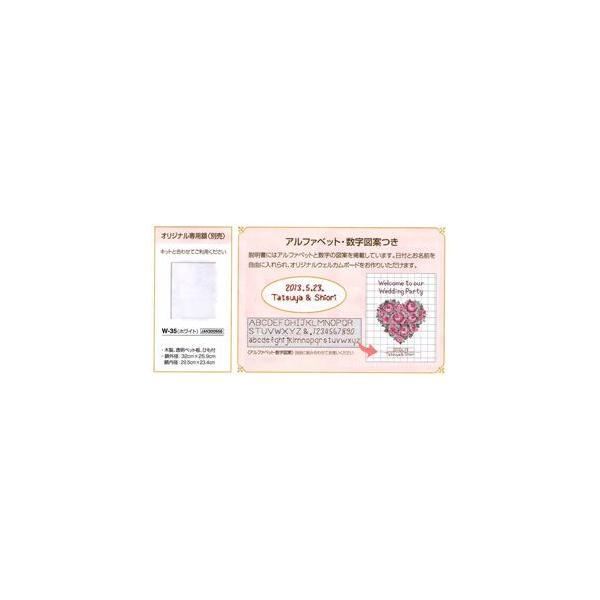 クロスステッチ  ウェディング 刺繍キットウェルカムボード(リボン&ローズ)|shugeiya|02