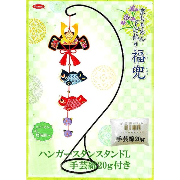 京ちりめん細工 キット 鯉のぼり つるし飾り 福兜(20g/つり台L付き)|shugeiya