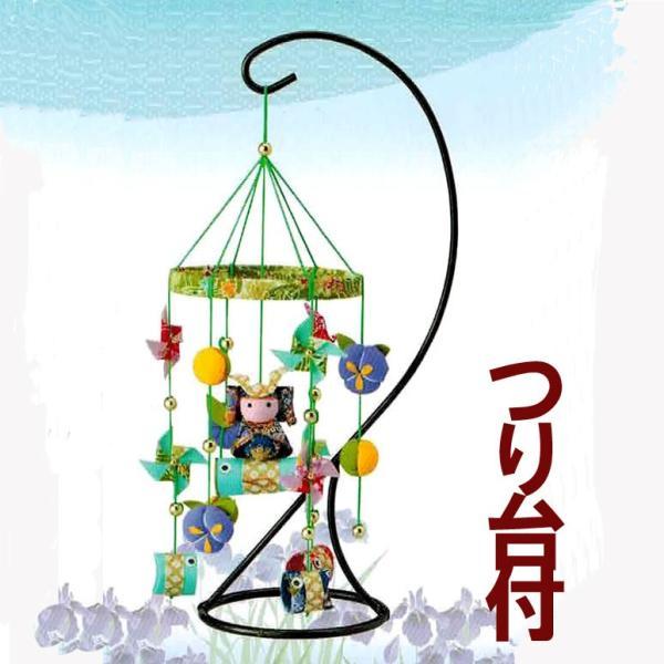 ちりめん細工 キット つるし飾り 鯉のぼり と兜 の端午の節句(緑) つり台M付 shugeiya