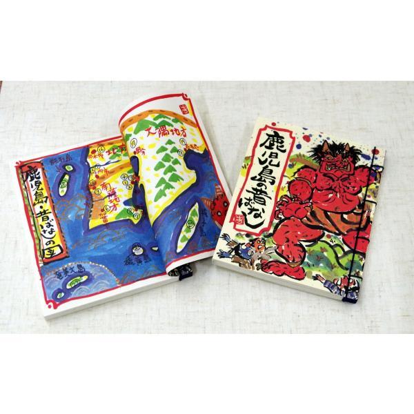 和本「鹿児島の昔ばなし」|shukeido-net