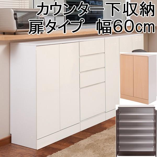カウンター下収納 おしゃれ 薄型 キッチン収納 幅60cm 奥行30cm|shuno-kagu