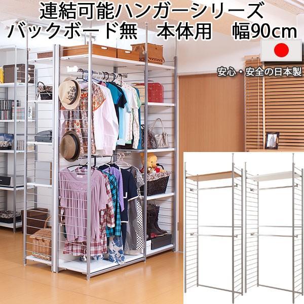ハンガーラック 2段 突っ張り 連結式 洋服 衣類 収納 幅90cm 間仕切り パーテーション 日本製