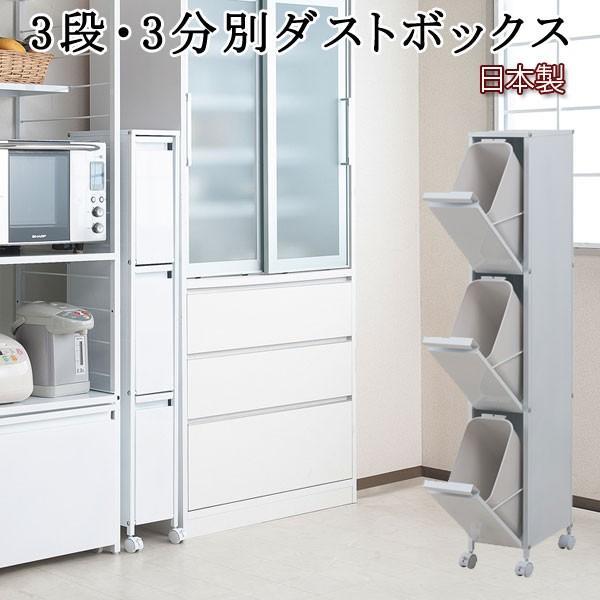 ゴミ箱 分別 スリム キッチン おしゃれ 薄型 収納 3分別 3段 ダストボックス キャスター|shuno-kagu