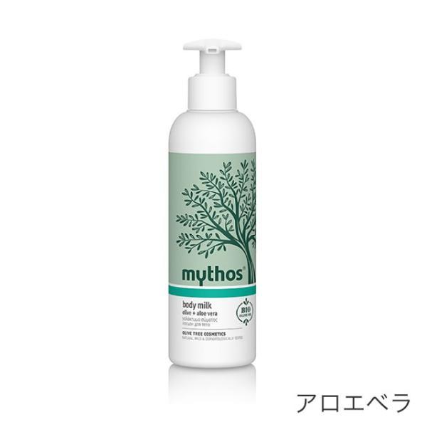 mythos ボディミルク 200ml|shuno-su|02