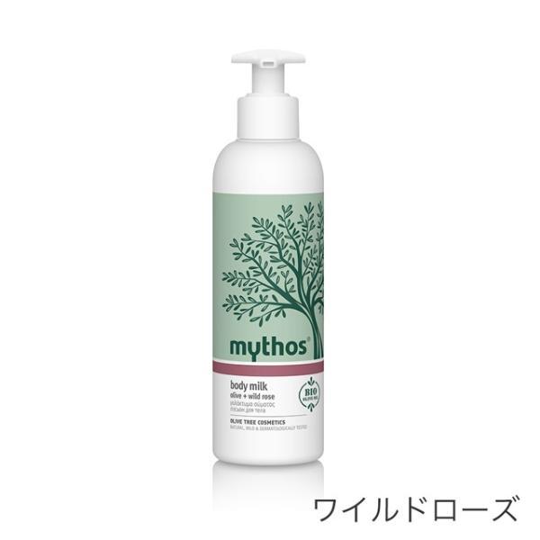 mythos ボディミルク 200ml|shuno-su|03