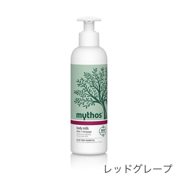 mythos ボディミルク 200ml|shuno-su|04