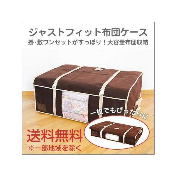 布団 収納袋 ジャストフィット布団ケース 敷布団収納 ふとんケース ブラウン完売!再入荷はありません 今だけ送料無料(北海道、沖縄を除く)今のお得|shuno-su