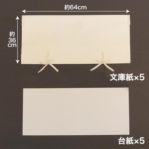 たとう紙(台紙あり) 5枚入 帯用のシンプルな無地文庫紙 折らずにお届け shuno-su 02