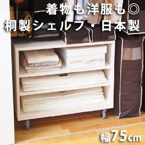 桐製オープンシェルフ W75cm 着物のスマート収納家具 (沖縄・離島への送料は別途お見積り)|shuno-su