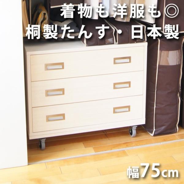 桐たんす W75cm 着物のスマート収納家具(沖縄・離島への送料は別途お見積り)|shuno-su