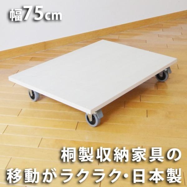 桐製キャスター付き台 W75cm 家具の移動が楽々(沖縄・離島への送料は別途お見積り)|shuno-su