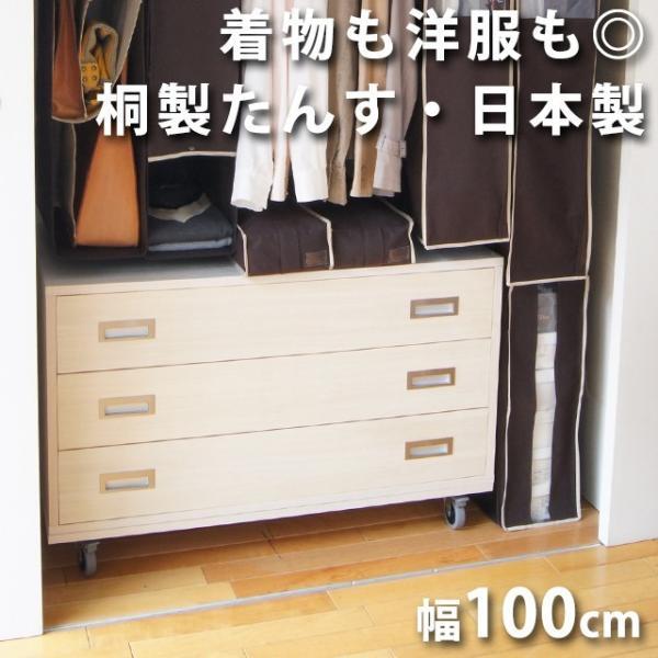 桐たんす W100cm 着物のスマート収納家具(沖縄・離島への送料は別途お見積り)※9月上旬の発送になります|shuno-su