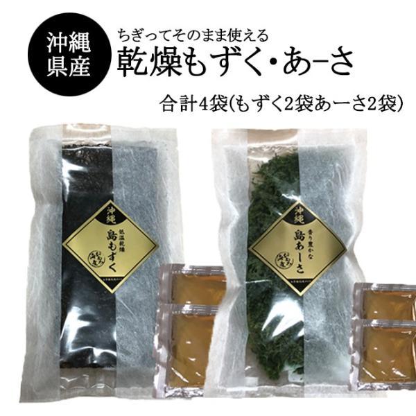 沖縄県産乾燥もずく・あ-さ