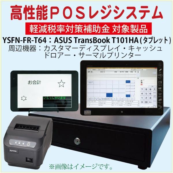 送料無料 激安 新品 オーダーエントリー システム付 高性能POSレジ|shurakuhonpo-aichi