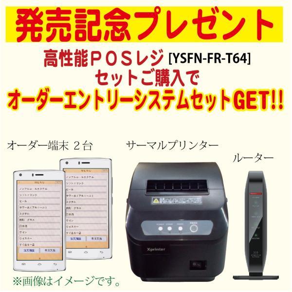 送料無料 激安 新品 オーダーエントリー システム付 高性能POSレジ|shurakuhonpo-aichi|02