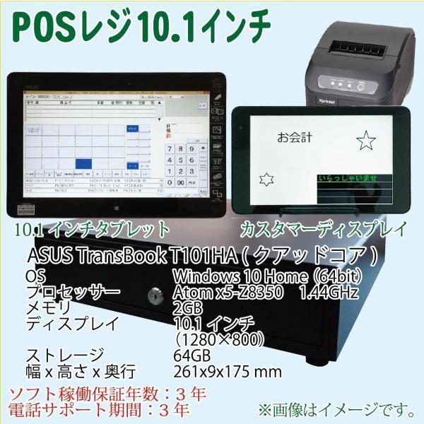 送料無料 激安 新品 オーダーエントリー システム付 高性能POSレジ|shurakuhonpo-aichi|03