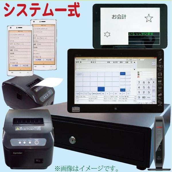 送料無料 激安 新品 オーダーエントリー システム付 高性能POSレジ|shurakuhonpo-aichi|05