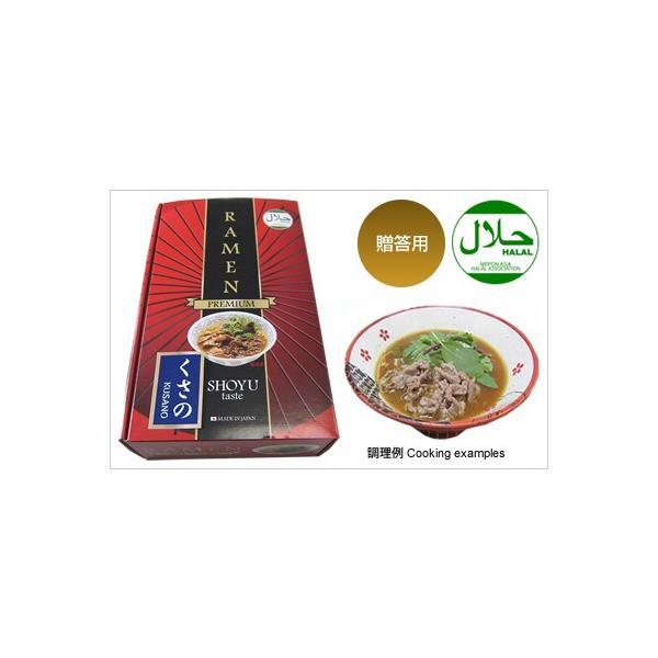ハラール 醤油ラーメン(1箱2食)【贈答用】|shusui-store