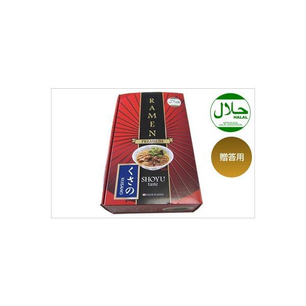 ハラール 醤油ラーメン(1箱2食)【贈答用】|shusui-store|02