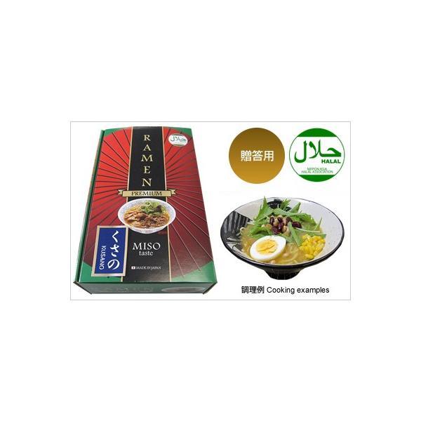 ハラール 味噌ラーメン(1箱2食)【贈答用】 shusui-store