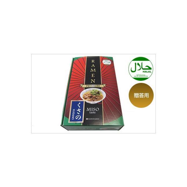 ハラール 味噌ラーメン(1箱2食)【贈答用】 shusui-store 02