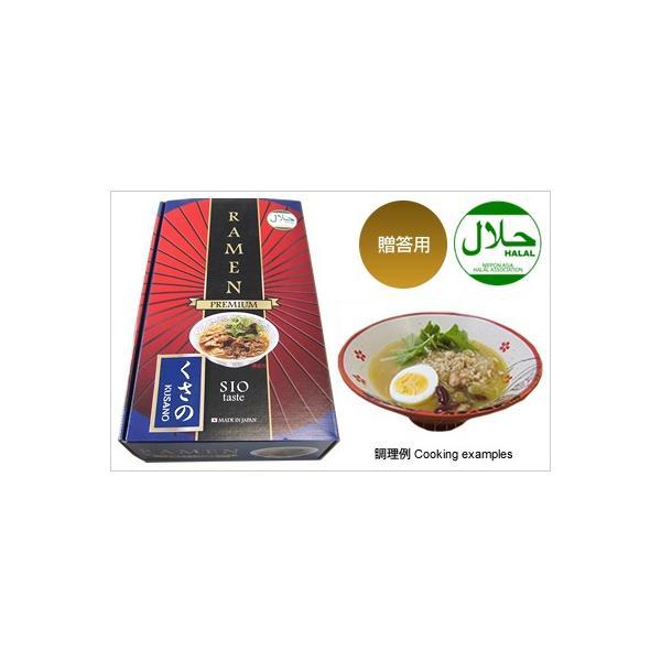 ハラール 塩ラーメン(1箱2食)【贈答用】|shusui-store