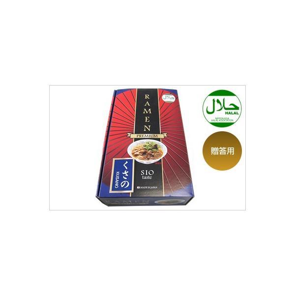 ハラール 塩ラーメン(1箱2食)【贈答用】|shusui-store|02