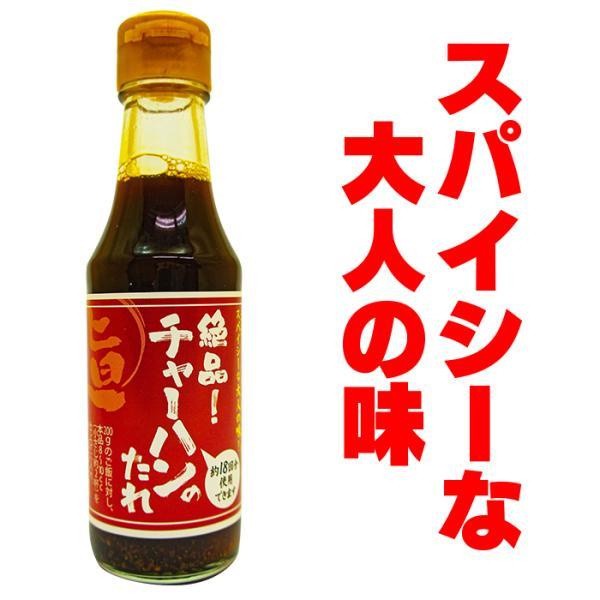 絶品!チャーハンのたれ(180g)|shusui-store