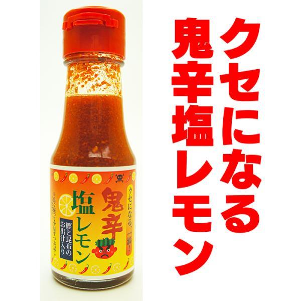 鬼辛塩レモン(70ml)|shusui-store