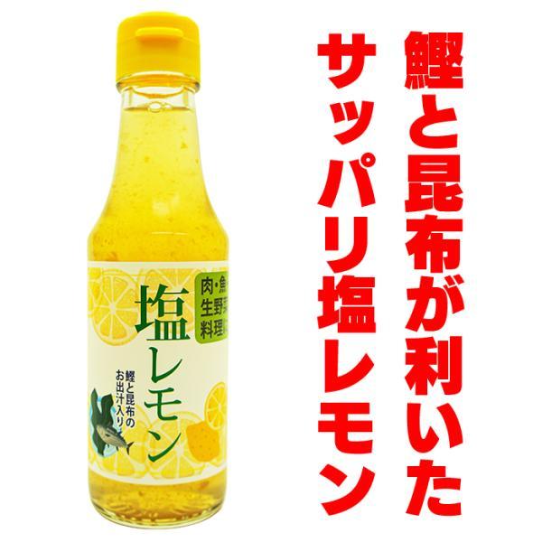 塩レモン(160ml)|shusui-store