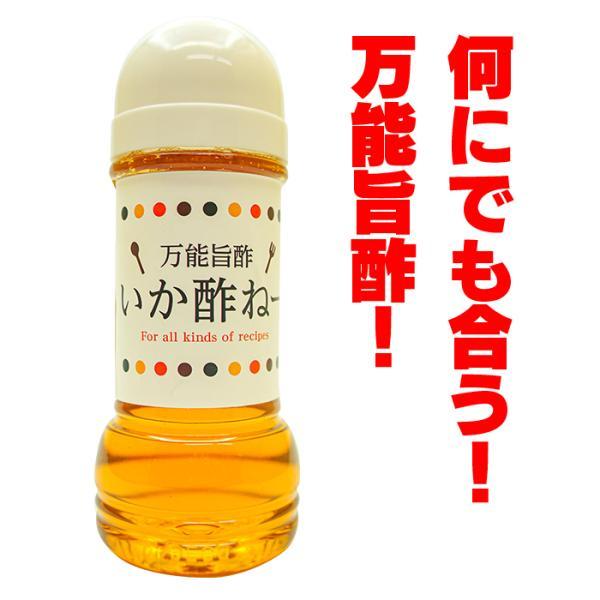 万能旨酢 いか酢ねー(200ml)|shusui-store