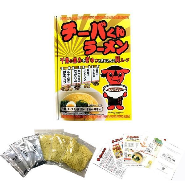 黄色いパッケージ《チーバくんラーメン》|shusui-store