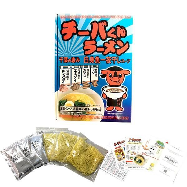青いパッケージ《チーバくんラーメン》|shusui-store