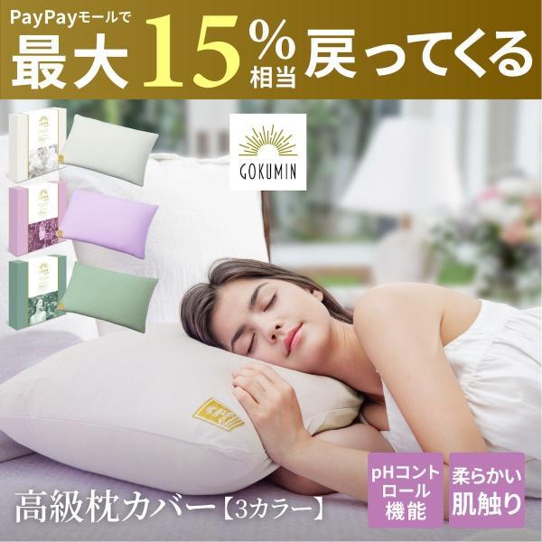 枕カバー 高級綿100% 抗菌 防臭 筒型 ラベンダー 【新開発のお肌サポート枕カバー】 GOKUMIN|shuterlife