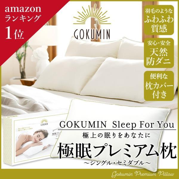 枕 まくら 洗える ピロー シングル 枕カバー付き プレミアム ホテル仕様 43×63cm GOKUMIN 肩こり 快眠|shuterlife