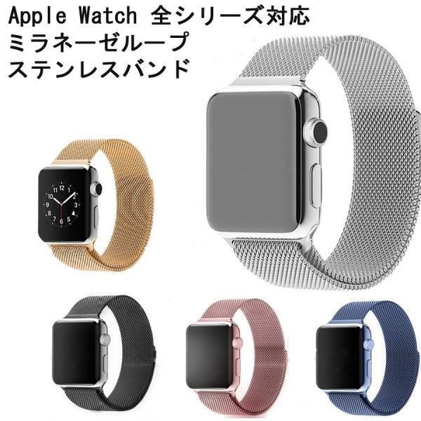 apple watch series5 apple watch series4 3 2 1 アップルウォッチ バンド Apple ベルト マグネット  ミラネーゼループ ステンレス 留め金製 メッシュ  送料無料|shzshop
