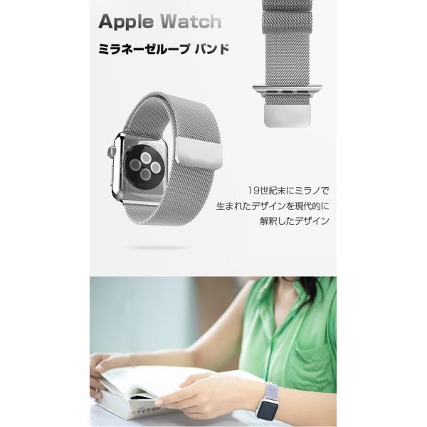apple watch series5 apple watch series4 3 2 1 アップルウォッチ バンド Apple ベルト マグネット  ミラネーゼループ ステンレス 留め金製 メッシュ  送料無料|shzshop|02