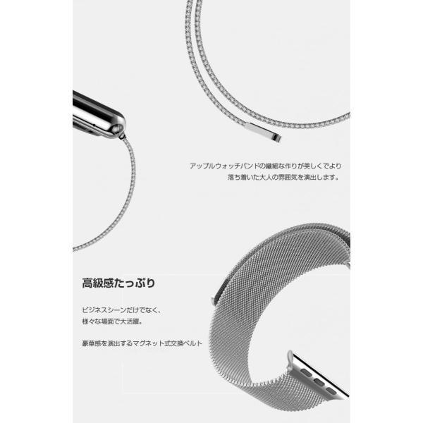 apple watch series5 apple watch series4 3 2 1 アップルウォッチ バンド Apple ベルト マグネット  ミラネーゼループ ステンレス 留め金製 メッシュ  送料無料|shzshop|06