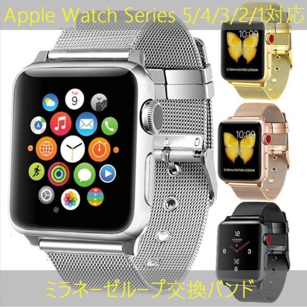 apple watch series4 最新 apple watch series3 2 1 アップルウォッチ バンド Apple ベルト マグネット ミラネーゼループ ステンレス  送料無料|shzshop