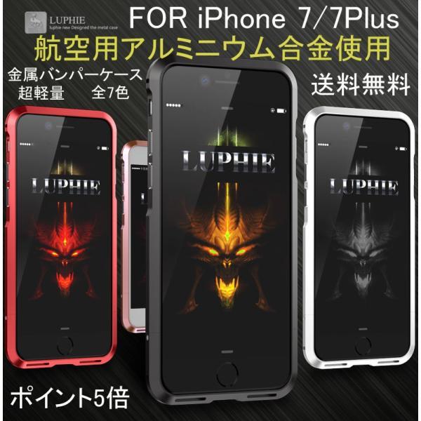 783c07dcca iPhone7 7Plus ケース カバー 超軽量 アルミニウム バンパーケース カバー フレーム 落下防止 金属 アイフォン7 ...