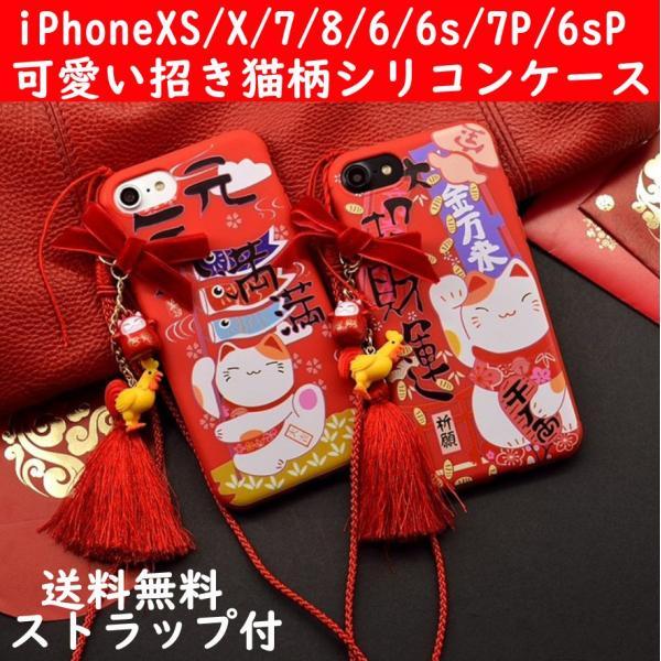 iPhoneX iphoneXs ケース  iPhone8 アイフォン iPhone7 iPhone6s iPhone 8 PLUs スマホケース  シリコン 可愛いストラップ付 招き猫 送料無料