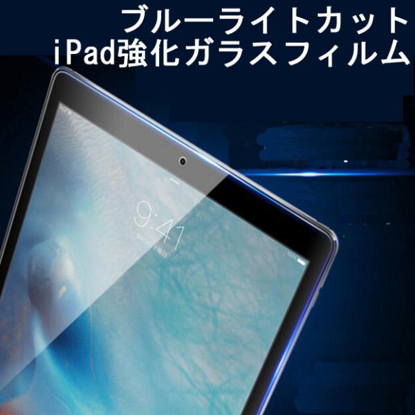 ipad ブルーライトカット強化ガラスフィルム iPad第7世代10.2 iPadair3 pro10.5 第5世代 iPad第6世代 2020pro11 ipad2 3 4 ipadair2 日本製素材 送料無料 ブルー