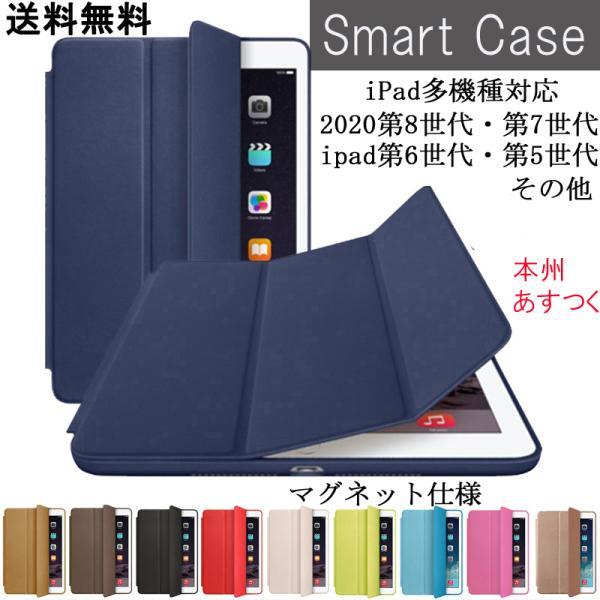 ipad ケース 第7世代10.2 2019 ipad mini5 カバーiPad第5世代  第6世代  pro11 pro10.5 mini1234  air3 2 ipad234 スマートカバー 薄型 軽量 スタンド
