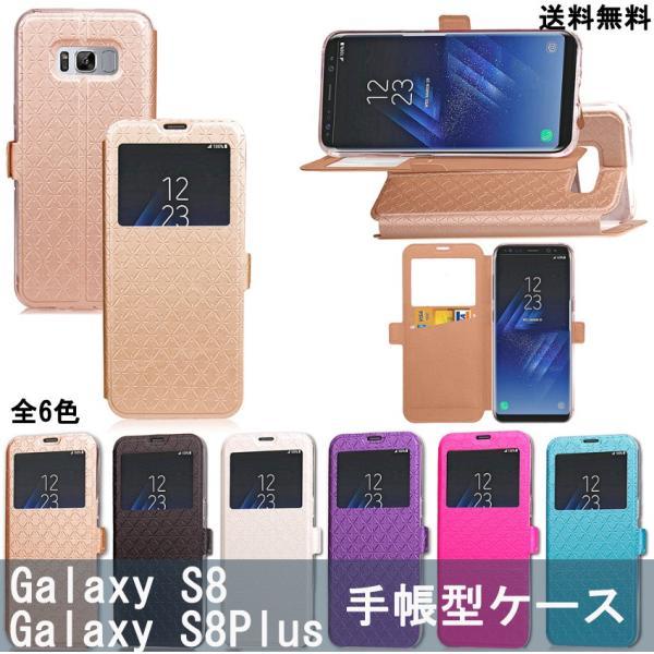 Galaxy S8 ケース Galaxy S8+ カバー S8Plus ギャラクシー 手帳型 窓付き 横開き スマホケース SC-02J SCV36 SC-03J SCV35 送料無料|shzshop