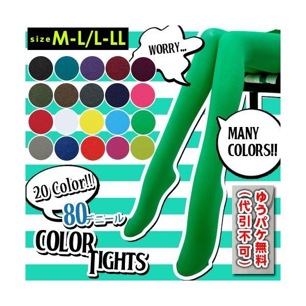 日本製カラータイツ 80デニール マチ付き M-L L-LL タイツ 80D ホワイト 白タイツ イエロー コスプレ 仮装 ダンス 衣装 送料無料 マスク材料にも