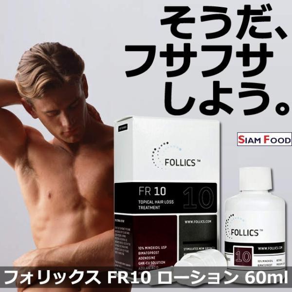 フォリックス FR10 Follics ローション 60ml 【男性限定】